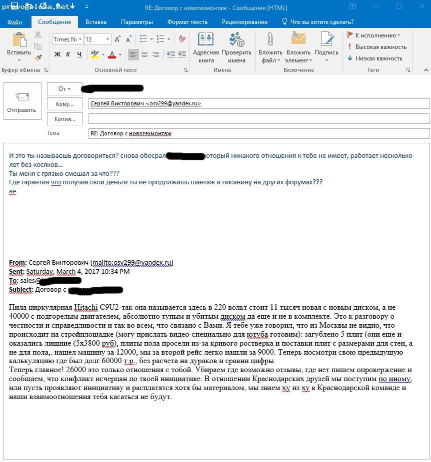 Отзыв на Осинкин Сергей Викторович - Мошенник клиент
