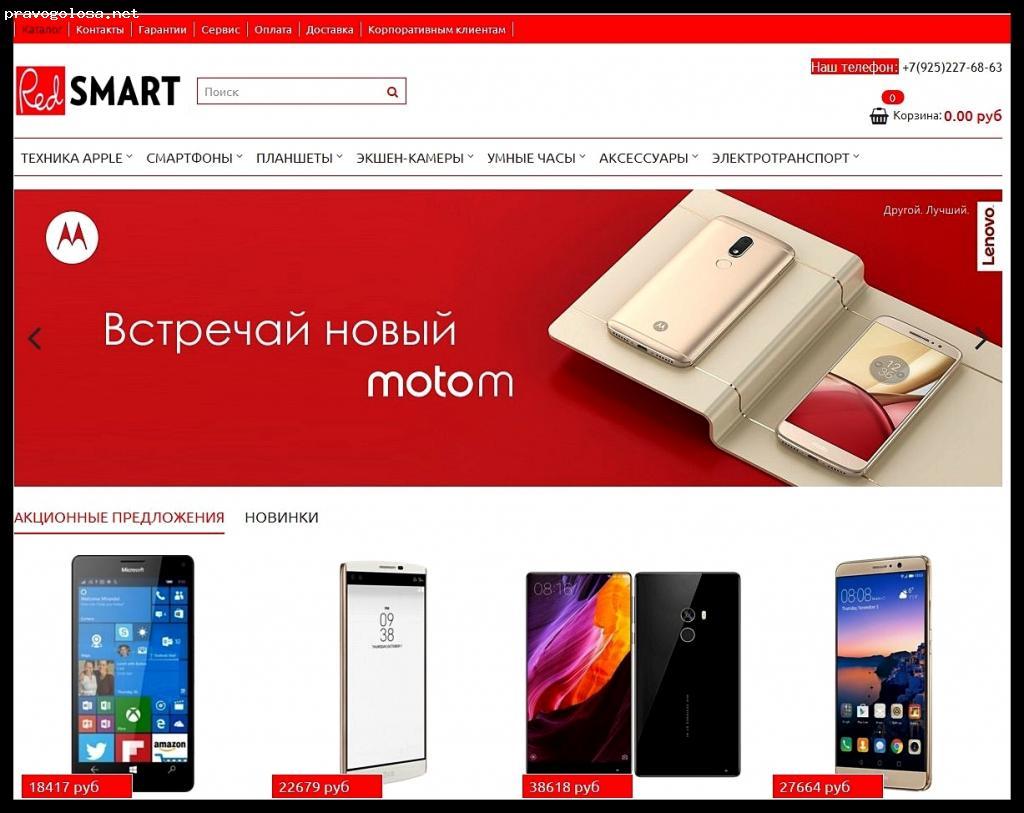 Отзыв на red-smart.ru