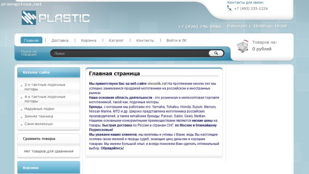 Отзыв на stexnik.ru