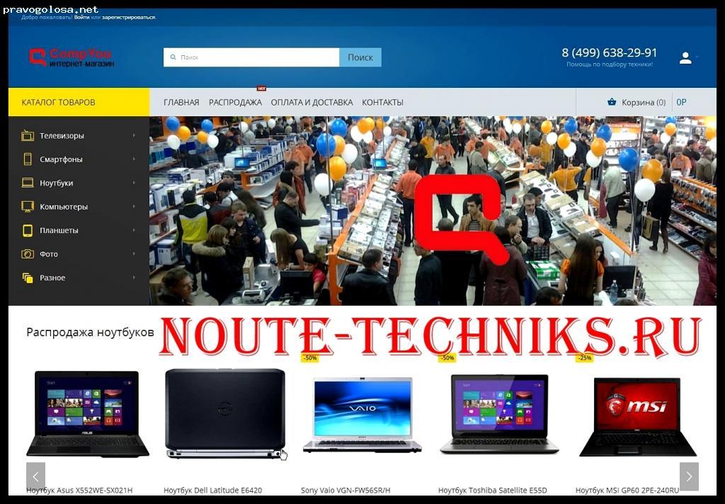 Отзыв на noute-techniks.ru