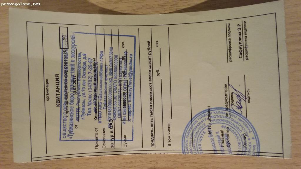 Отзыв на Туймазинское бюро путешествий и экскурсий в лице директора Габдуллиной З.М