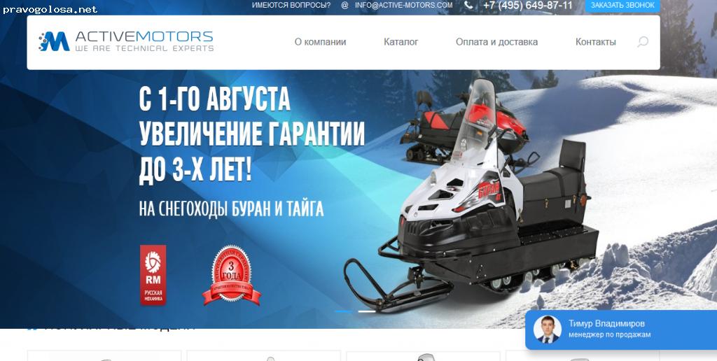 Отзыв на active-motors.com