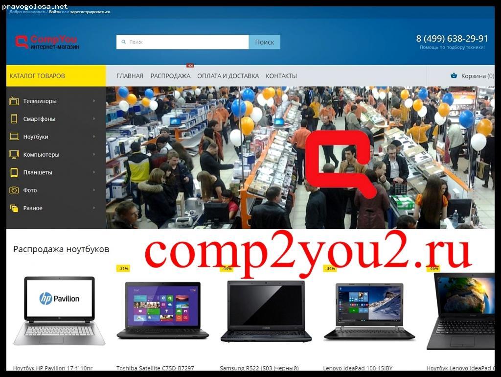 Отзыв на comp2you2.ru