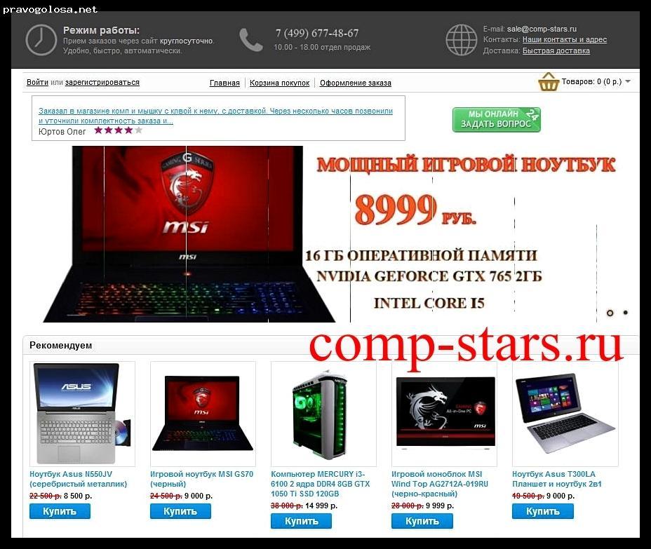Отзыв на comp-stars.ru