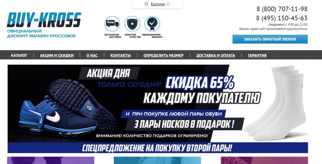 Отзыв на buy-kross.ru