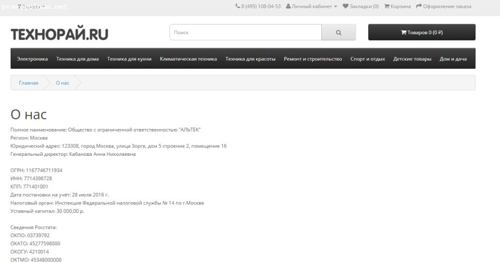 Отзыв на tehnorayi.ru