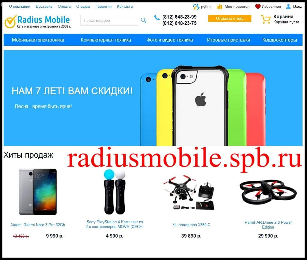 Отзыв на radiusmobile.spb.ru