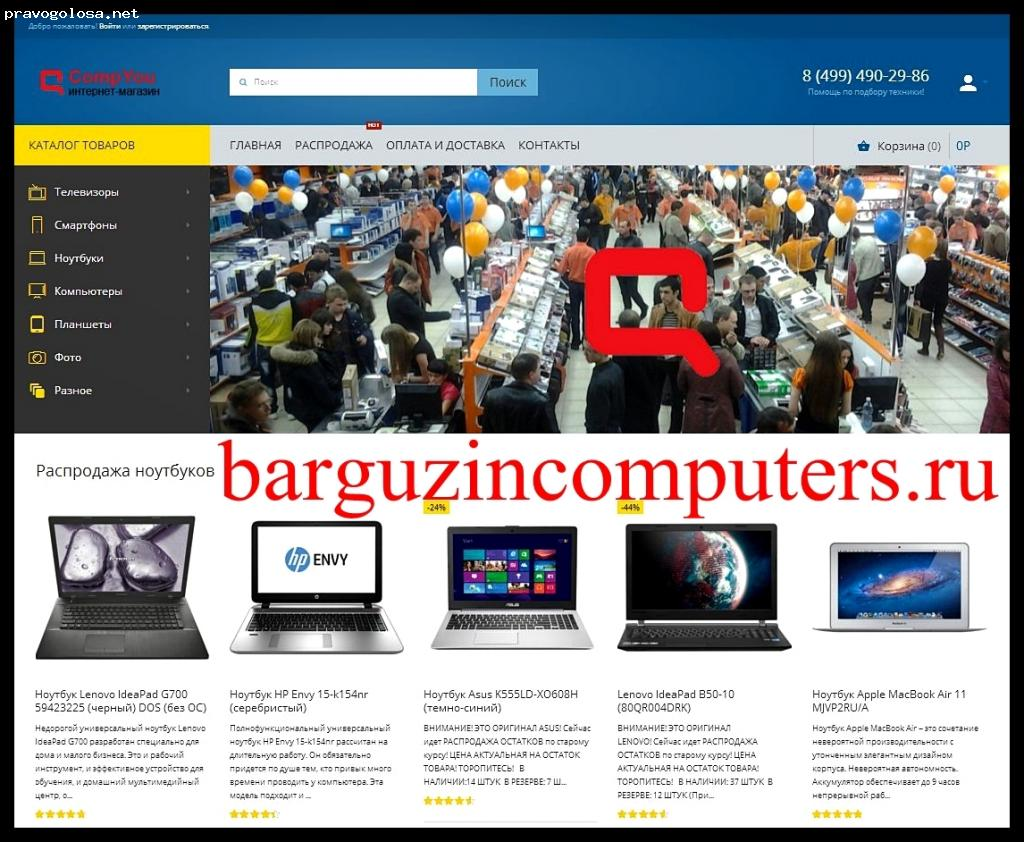 Отзыв на barguzincomputers.ru