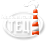 Отзыв о Николаевской ТЭЦ