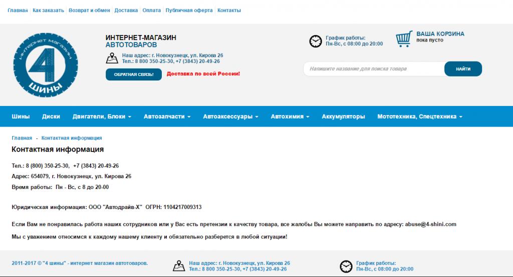 Отзыв на 4-shini.ru