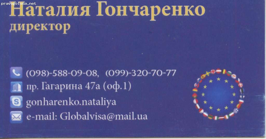 Отзыв на Global Visa agency в Кривом Роге