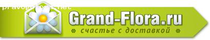 Отзыв на Международная служба доставки цветов и подарков GRAND-FLORA.RU