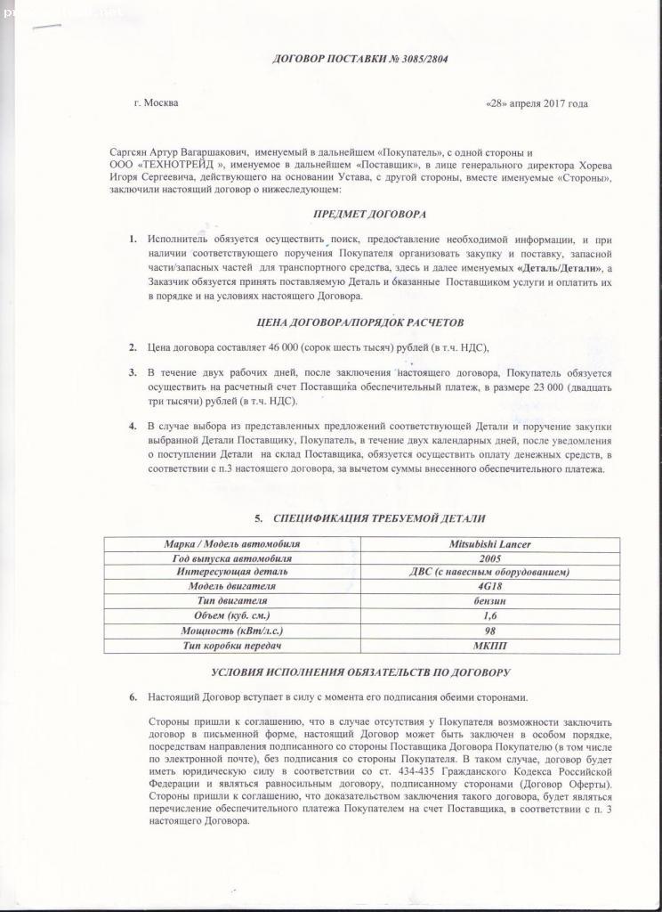 Отзыв на ООО «ТЕХНОТРЕЙД»