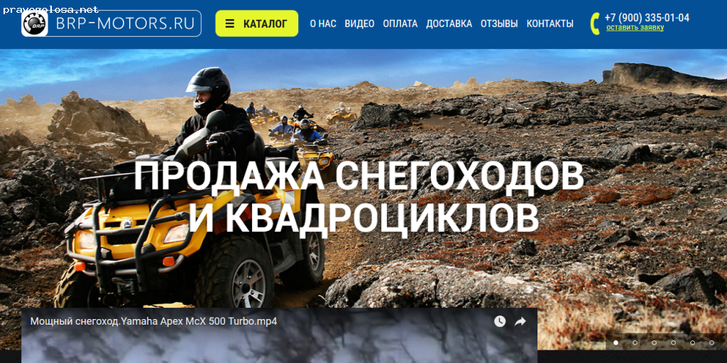 Отзыв на brp-outlander.ru