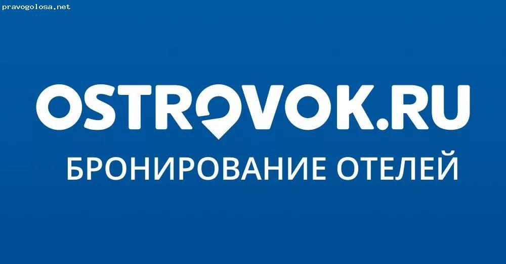 Отзыв на Сервис по бронированию отелей Ostrovok.ru