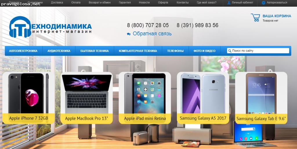 Отзыв на tehnodinamika.ru