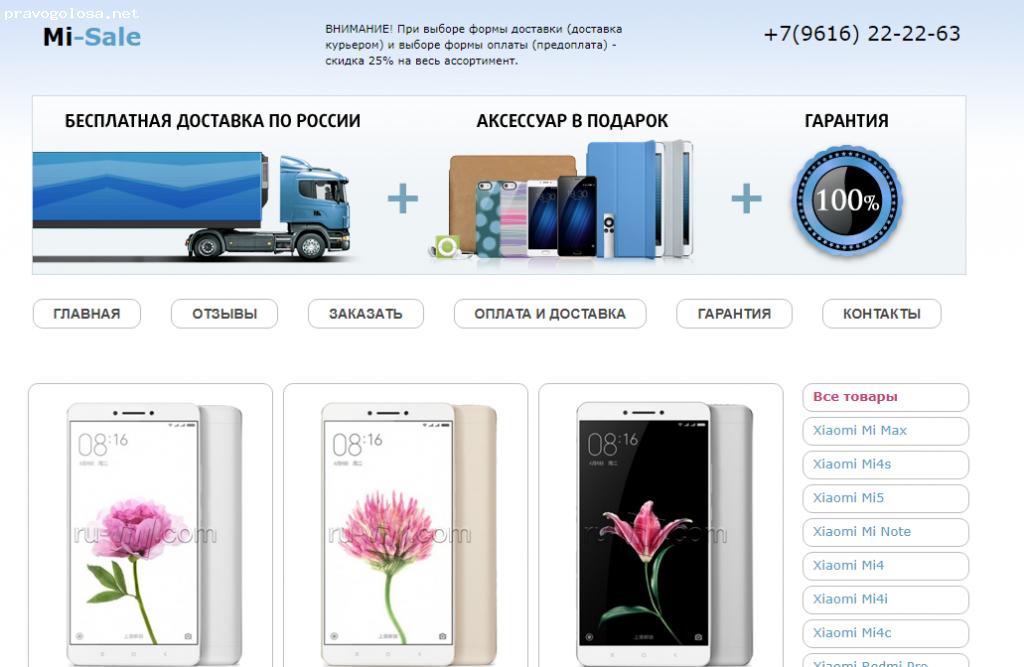 Отзыв на mi-sale.ru