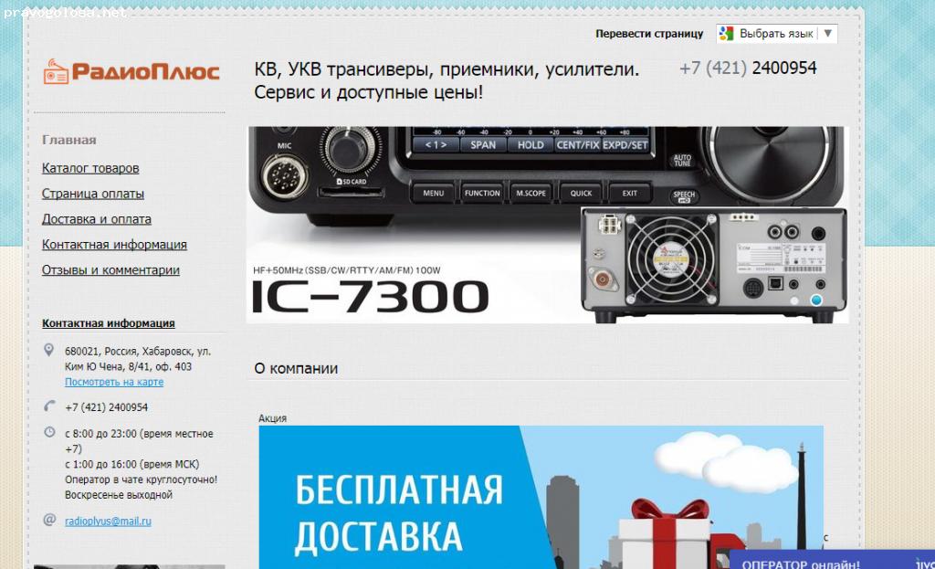Отзыв на radioplyus.ru