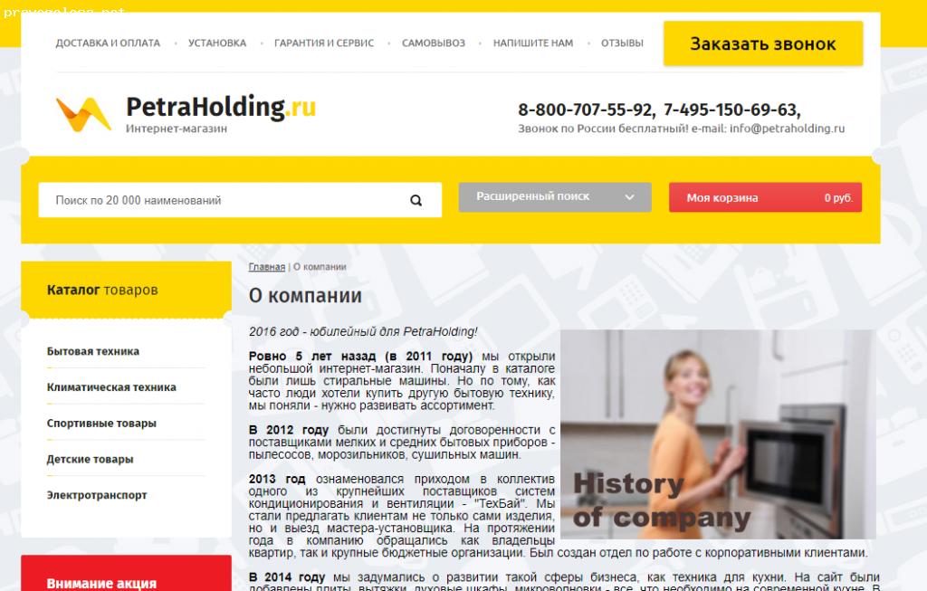 Отзыв на petraholding.ru