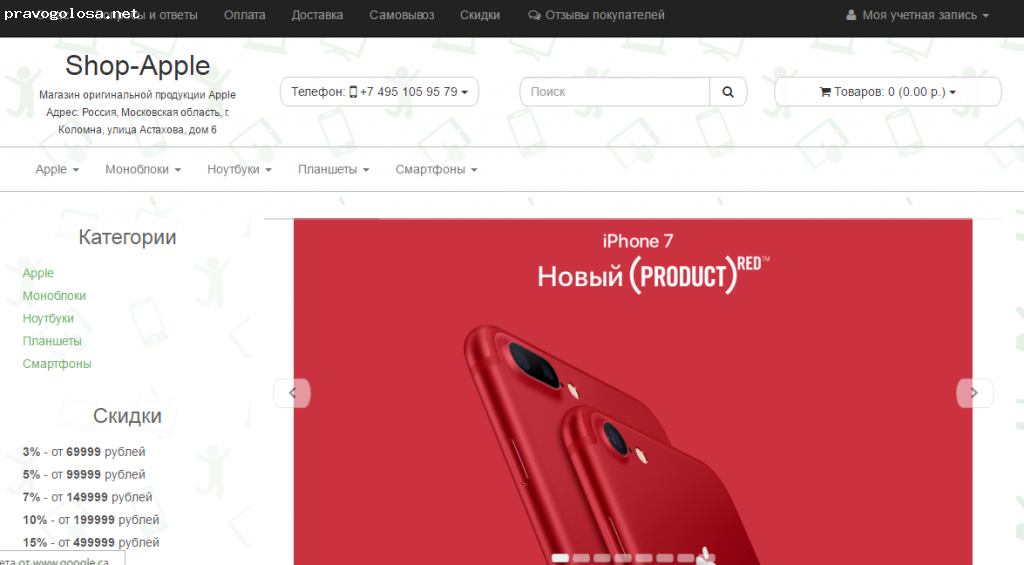 Отзыв на shop-apple.su
