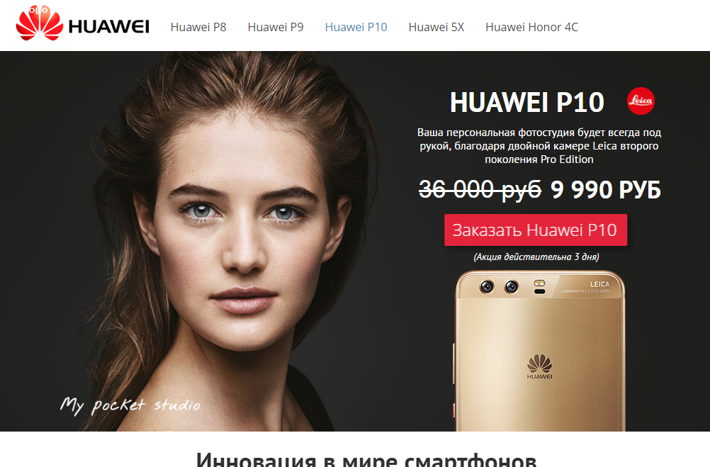 Отзыв на weekhuawei.ru