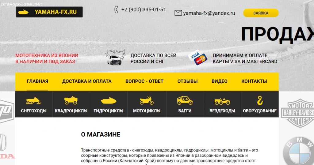 Отзыв на yamaha-fx.ru