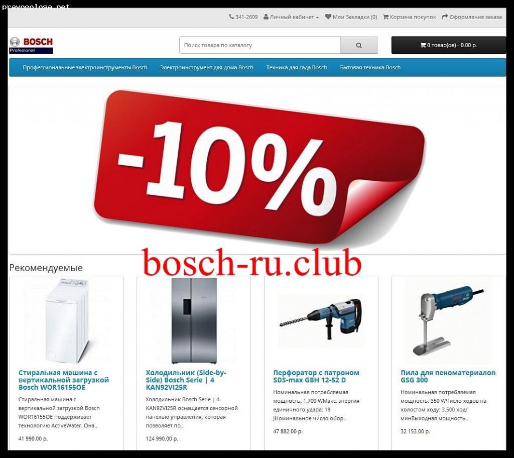 Отзыв на bosch-ru.club