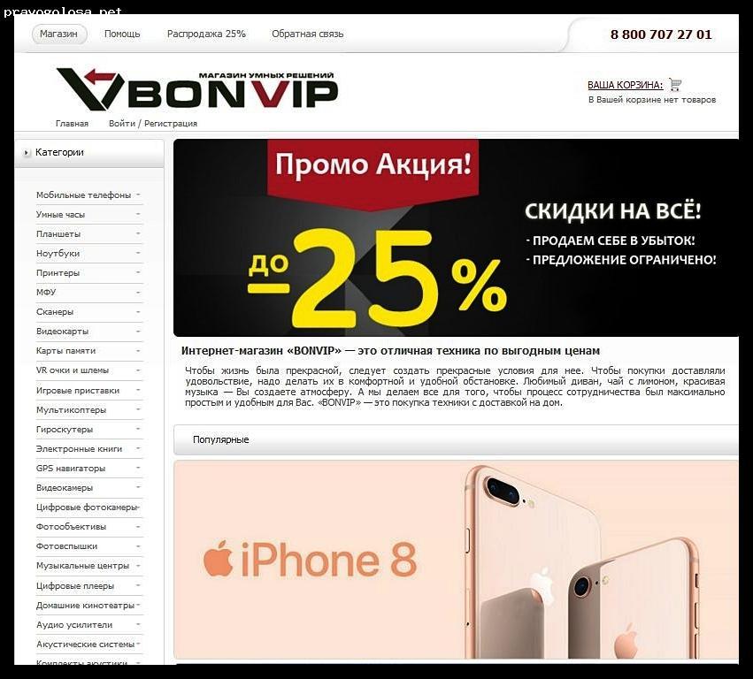 Отзыв на bonvip.ru