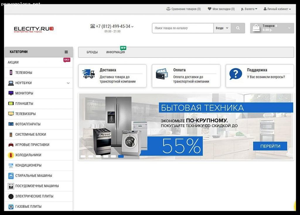 Отзыв на eleciti.ru