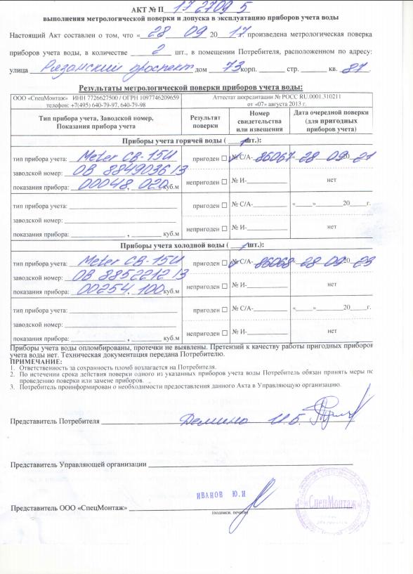 Отзыв на Московский Спецмонтаж