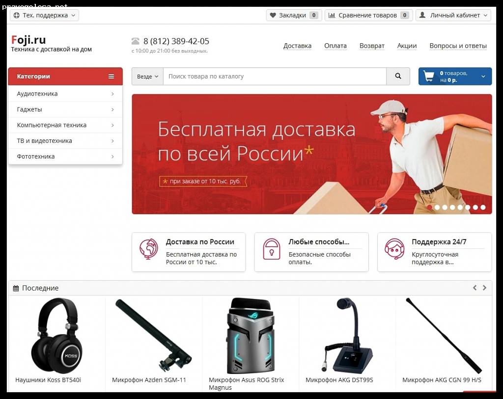 Отзыв на foji.ru