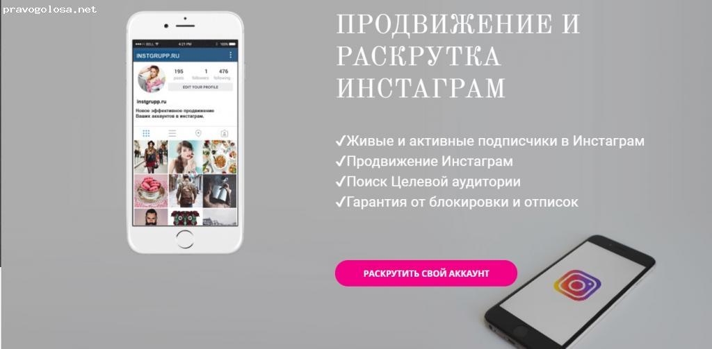 Отзыв на Продвижение инстаграм / Раскрутка инстаграм