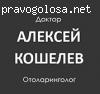 ЛОР врач (отоларинголог) Алексей Кошелев отзывы