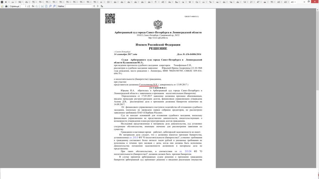 Отзыв на отзыв о юристе Гусельников В.И.