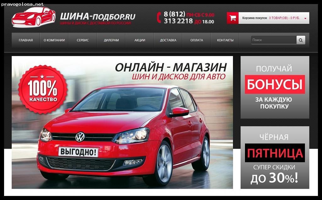 Отзыв на shina-podbor.ru