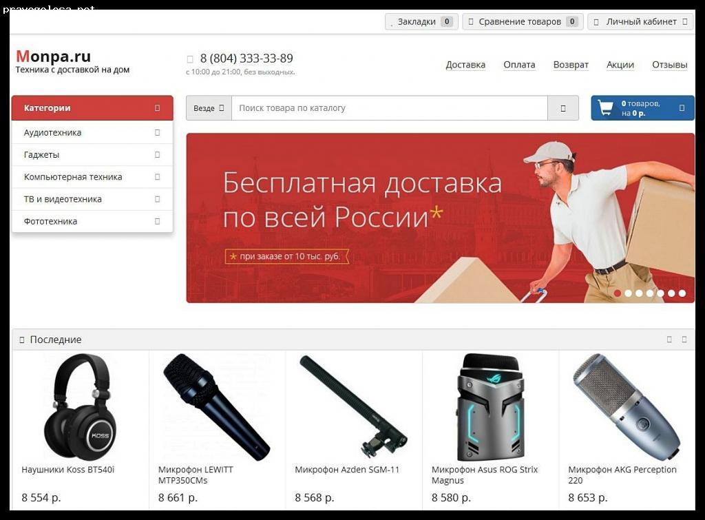 Отзыв на monpa.ru