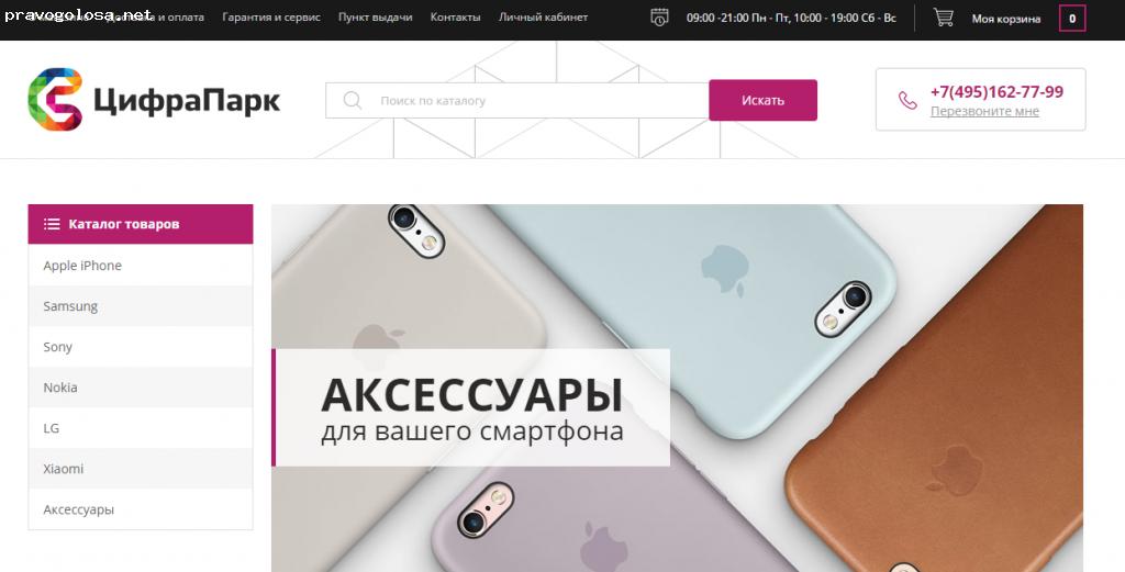 Отзыв на cifrapark.ru