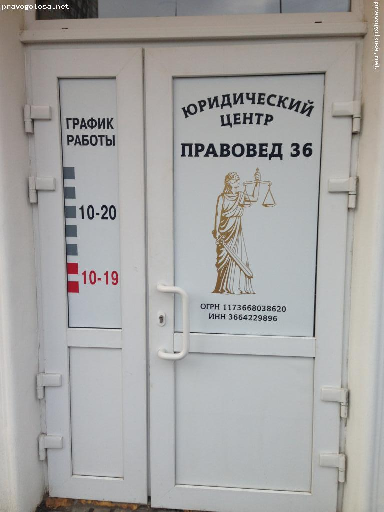 "Отзыв на ООО ""ПРАВОВЕД 36"""