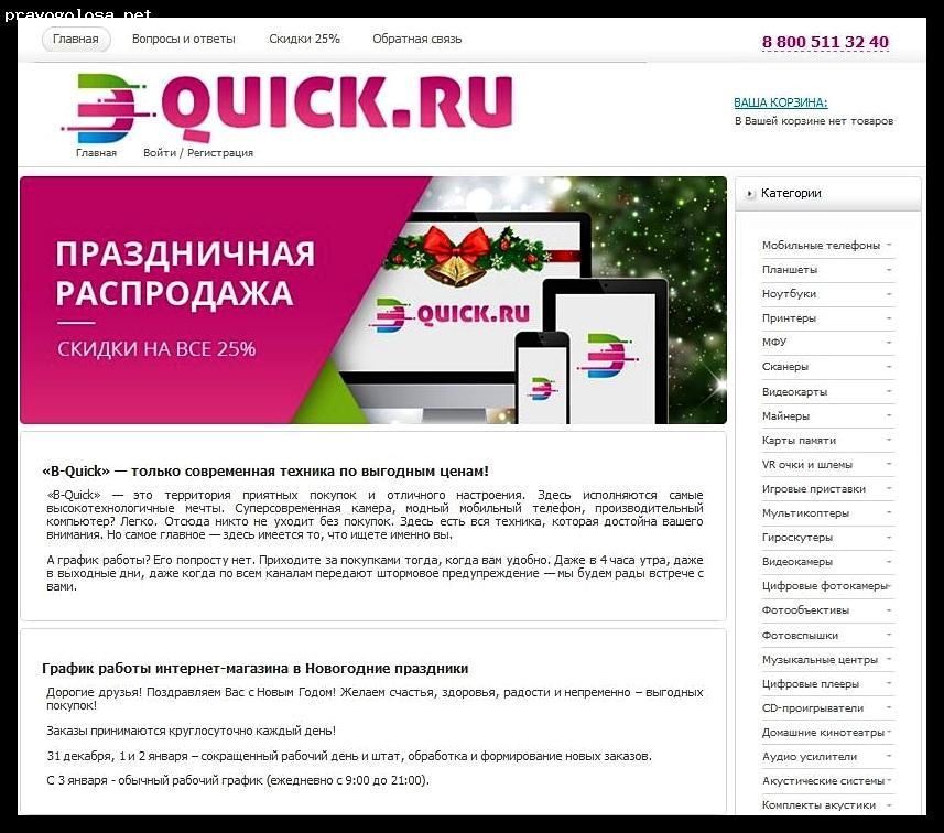 Отзыв на b-quick.ru