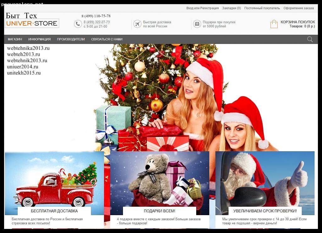 Отзыв на webtehnika2013.ru