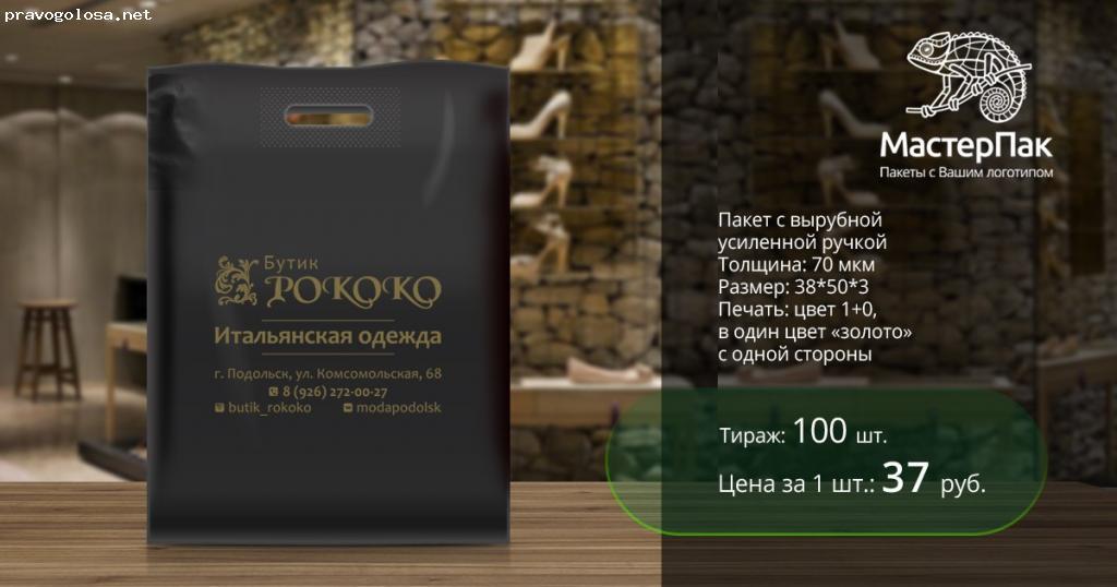"""Отзыв на ООО """"МастерПак"""""""