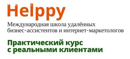 Отзыв на Международная школа бизнес-ассистентов и интернет-маркетологов Helppy