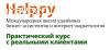 Международная школа бизнес-ассистентов и интернет-маркетологов Helppy отзывы