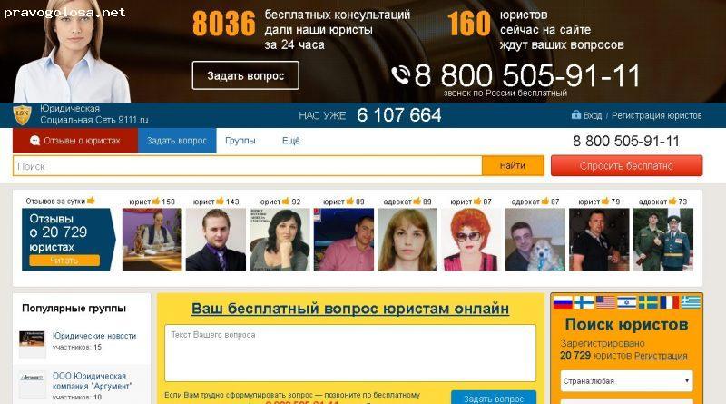 Отзыв на Юридический сайт 9111.ru