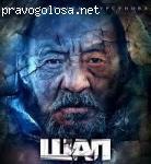"Фильм ""ШАЛ"""