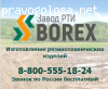 Завод РТИ «Борекс» отзывы