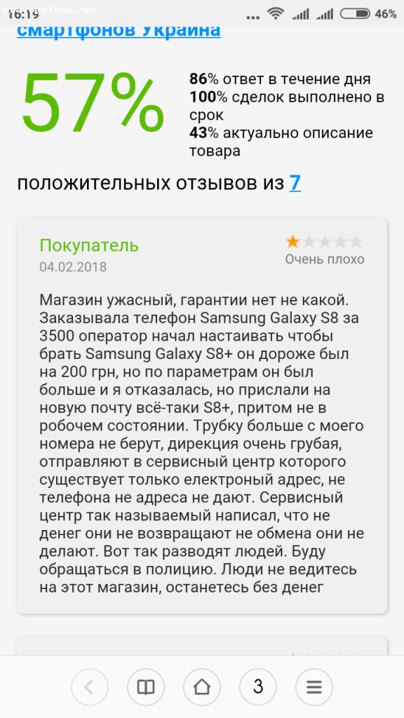 Отзыв на Telefonko - интернет-магазин