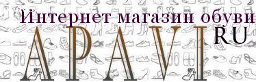 Отзыв на Интернет магазин обуви Apavi.ru