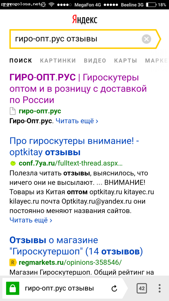 Отзыв на Гиро-опт.рус