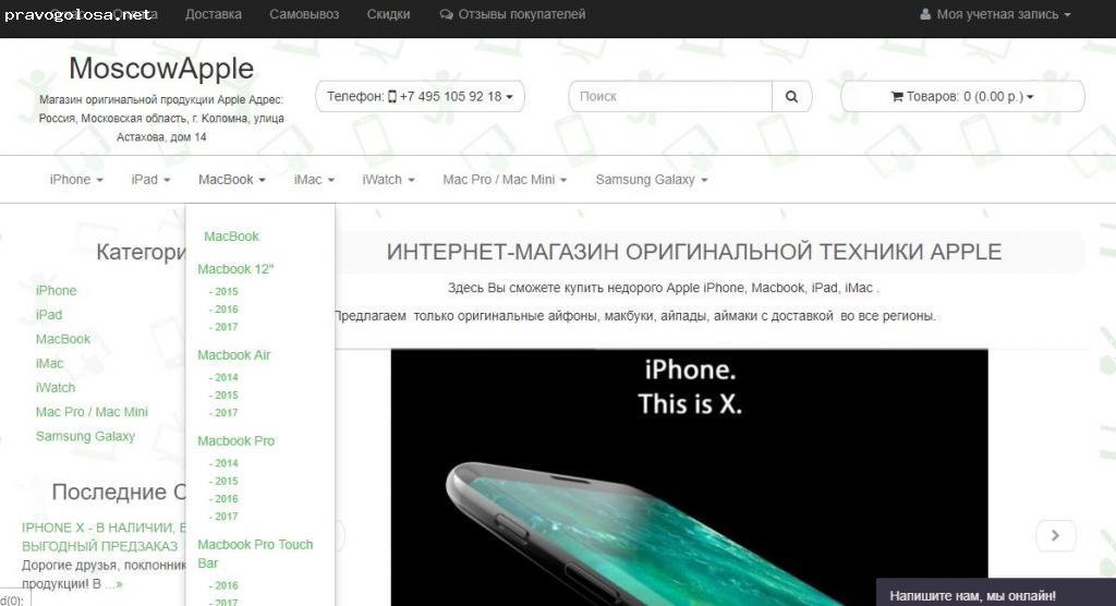 Отзыв на moscow-apple.ru